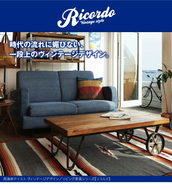 ソファー 2人掛け【Ricordo】西海岸テイストヴィンテージデザインリビング家具シリーズ【Ricordo】リコルド ジーンズソファ