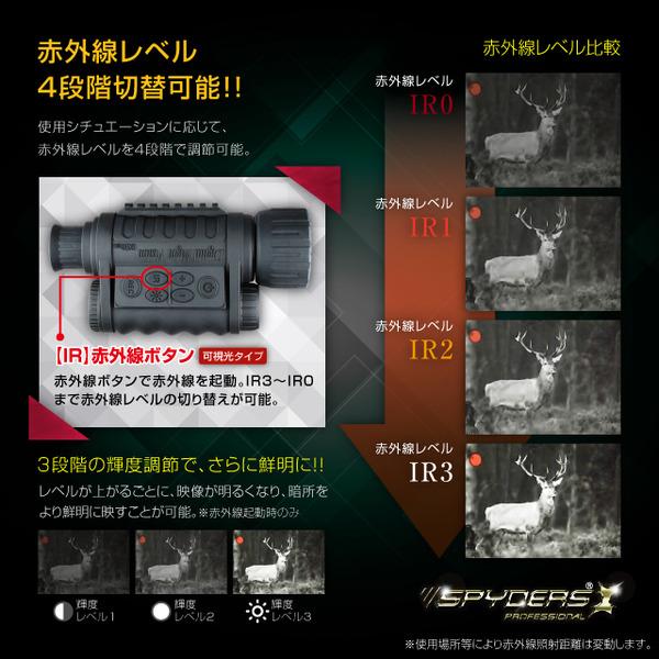 【防犯用】【暗視スコープ】【小型カメラ】 撮影機能付 単眼鏡型ナイトビジョン スパイカメラ スパイダーズX PRO (PR-813) 赤外線照射約350m 光学6倍レンズ 暗視補正 内蔵液晶ディスプレイ 32GB対応