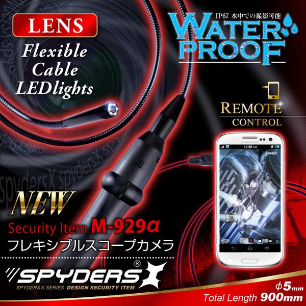 【防犯用】【超小型カメラ】【小型ビデオカメラ】スマホ対応フレキシブルスコープカメラ ファイバースコープ 直径5mmレンズ スパイカメラ スパイダーズX (M-929α) 900mmケーブル 高輝度LEDライト 防水仕様
