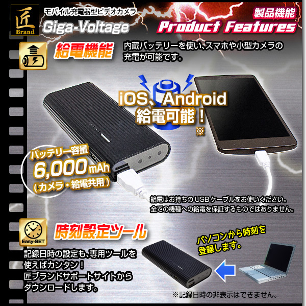 【小型カメラ】モバイル充電器型ビデオカメラ(匠ブランド)『Giga-Voltage』(ギガボルテージ)