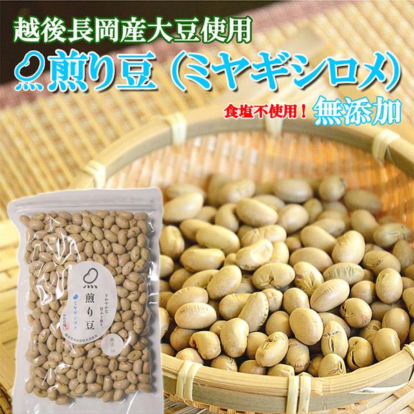 煎り豆(ミヤギシロメ) 無添加 6袋の説明画像2