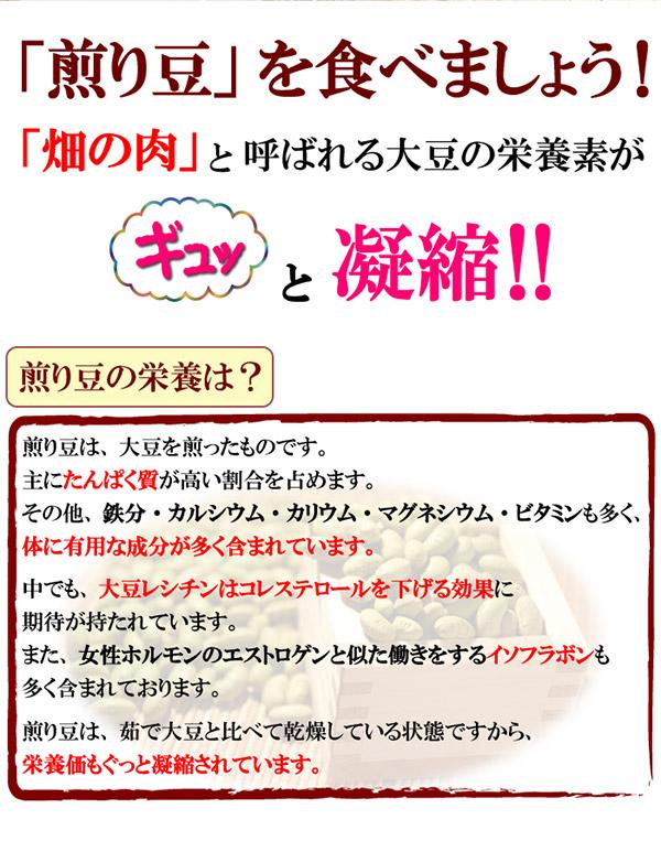 煎り豆(ミヤギシロメ) 無添加 6袋の説明画像3