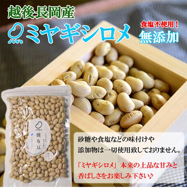 煎り豆(ミヤギシロメ) 無添加 6袋の説明画像5
