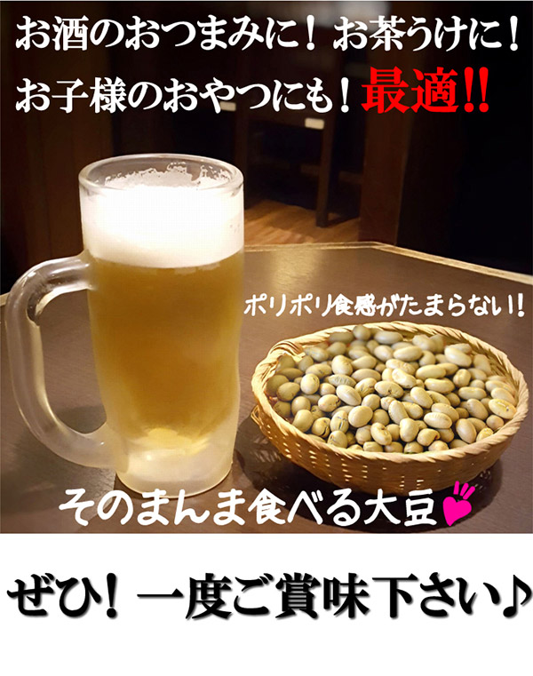 煎り豆(ミヤギシロメ) 無添加 6袋の説明画像6