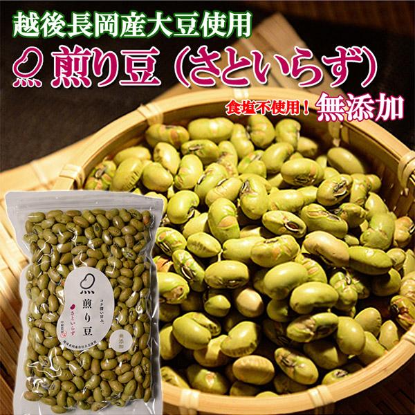 お試しに!煎り豆(さといらず) 無添加 3袋の説明画像2