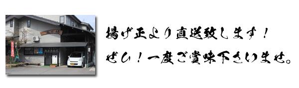 新潟県長岡市栃尾名物「揚げ正」のジャンボ油揚げ...の説明画像8