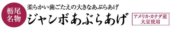 新潟県長岡市栃尾名物「揚げ正」のジャンボ油揚げ...の説明画像1
