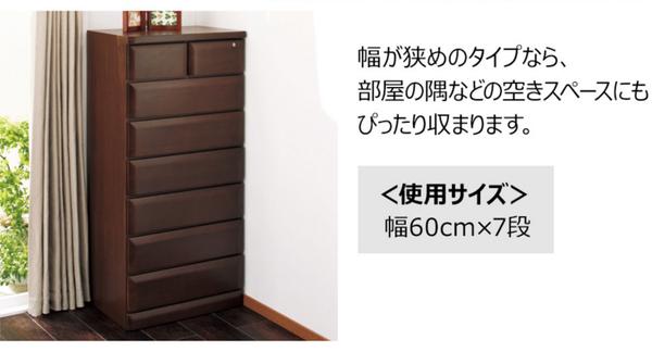 天然木多サイズチェスト/タンス 【4: 幅45...の説明画像4
