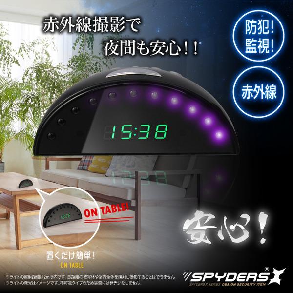 【防犯用】【超小型カメラ】【小型ビデオカメラ】置時計型カメラ 小型カメラ スパイダーズX (C-540) スパイカメラ 1080P 赤外線 動体検知 遠隔操作 長時間録画