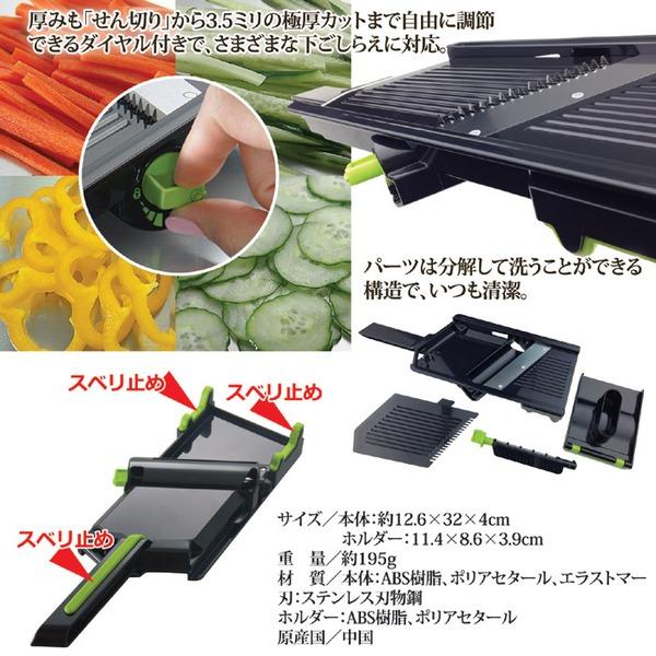 野菜スライサー(モノレールスライサー) ガード...の説明画像2