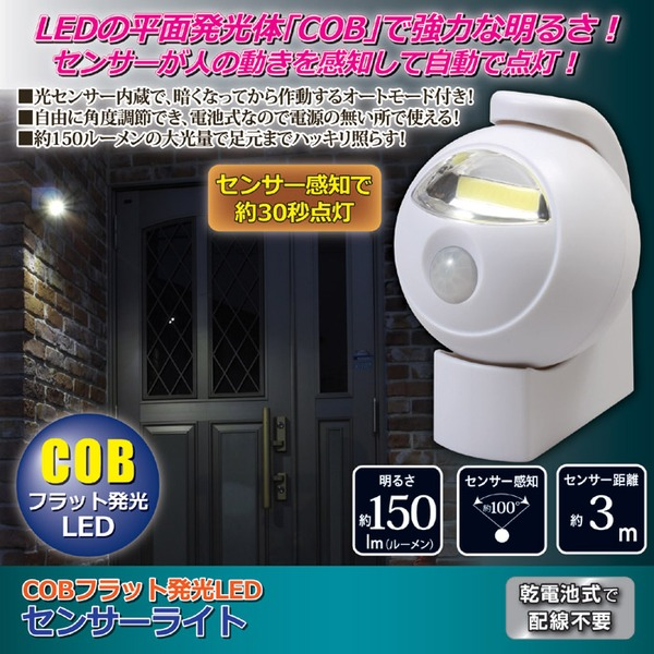 LEDセンサーライト(LED照明) 乾電池式/角度調節可/オートモード付き (玄関/廊下/階段)