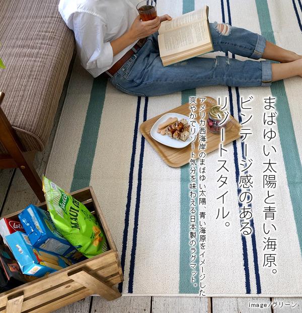 スミノエ ウォッシャブル 綿混 ラグ マリンボーダー 185×240cm レッド 【日本製】