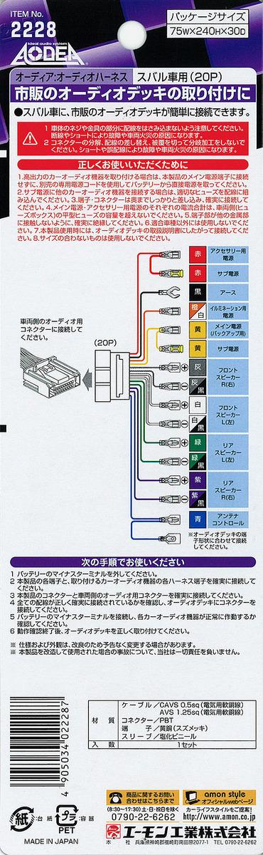 (まとめ) オーディオハーネス 2228 【×...の説明画像1