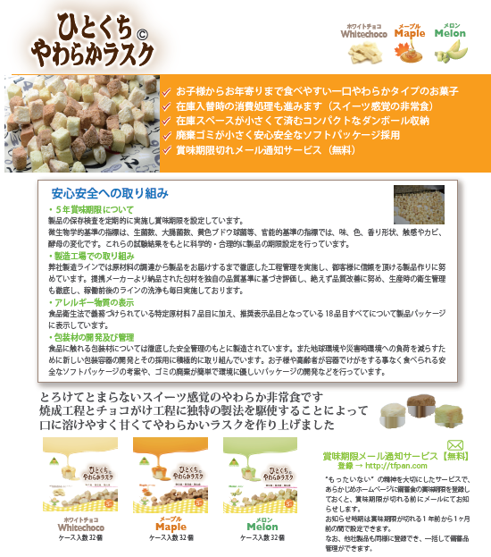 5年保存 防災食 非常食 備蓄 ひとくちやわらかラスク メープル 1ケース(32個入)
