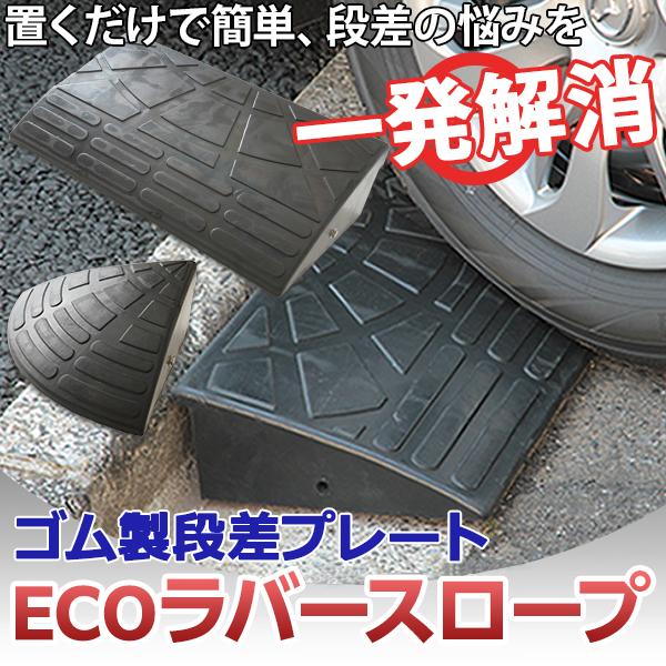 【4個セット】段差スロープ 幅60cm(ゴム製...の説明画像1