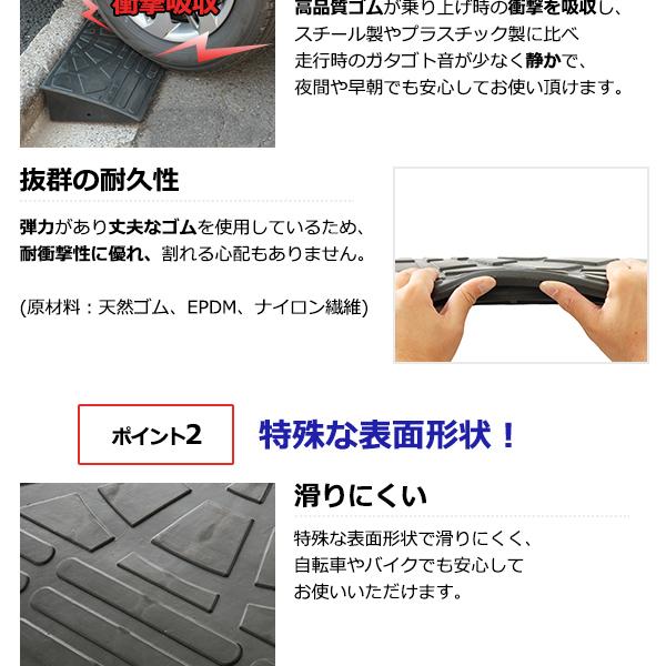 【4個セット】段差スロープ 幅60cm(ゴム製...の説明画像5
