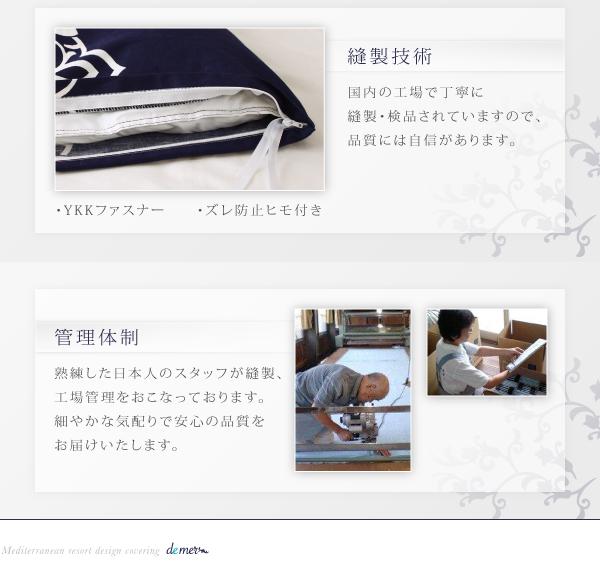 布団カバーセット【和式用】3点セット セミダブ...の説明画像9