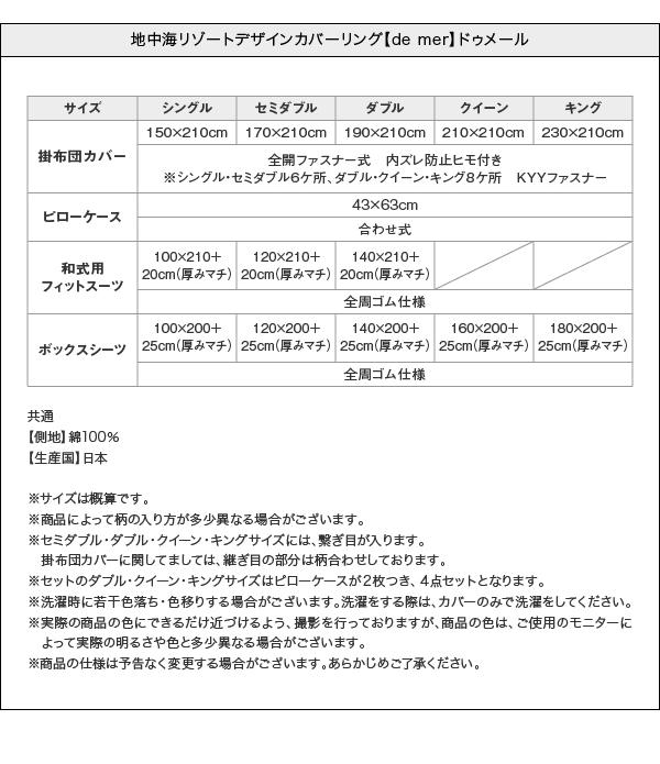 布団カバーセット【和式用】3点セット セミダ...の説明画像14