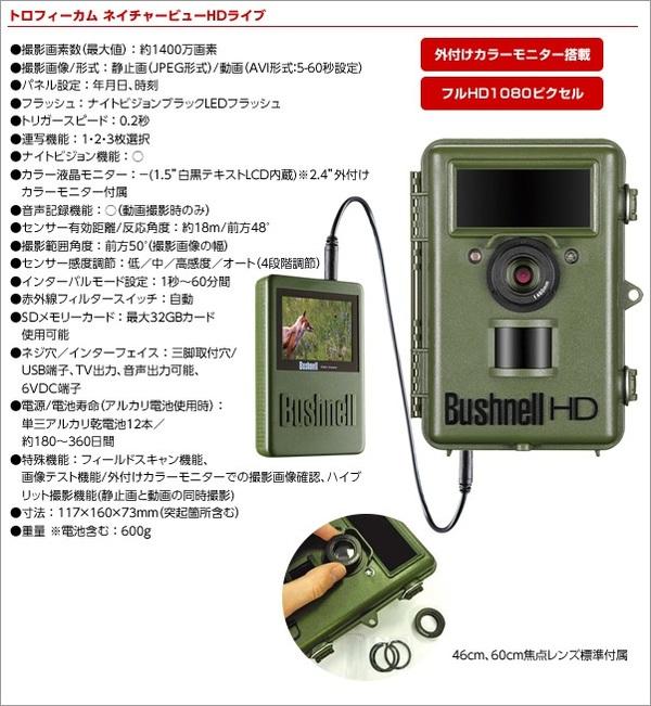 屋外用センサーカメラ(監視カメラ) カラーモニター搭載 防水 ブッシュネル 【日本正規品】 トロフィーカムXLT HD MAX