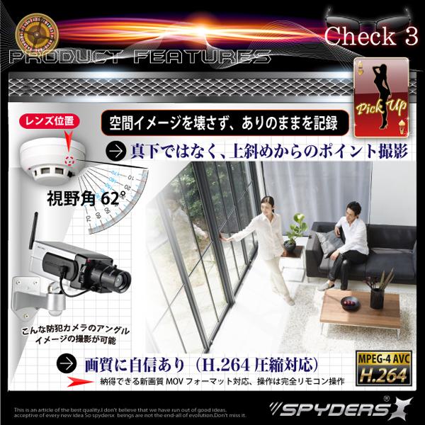 【防犯用】隠しカメラ火災報知器型カメラ スパイカメラ スパイダーズX (M-910) H.264 1200万画素 16GB内蔵 - 商品画像