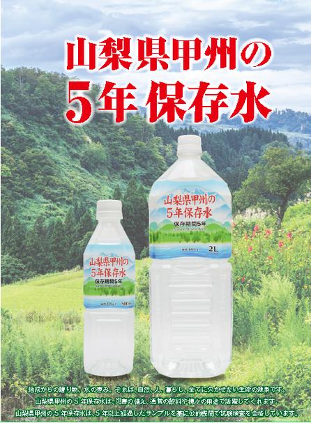 甲州の5年保存水 備蓄水 2L×12本(6本×...の説明画像5