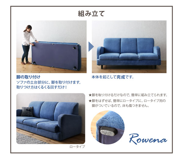 ソファー 3人掛け【Rowena】デニム ヴィンテージデザイン デニムソファ【Rowena】ロウェーナー