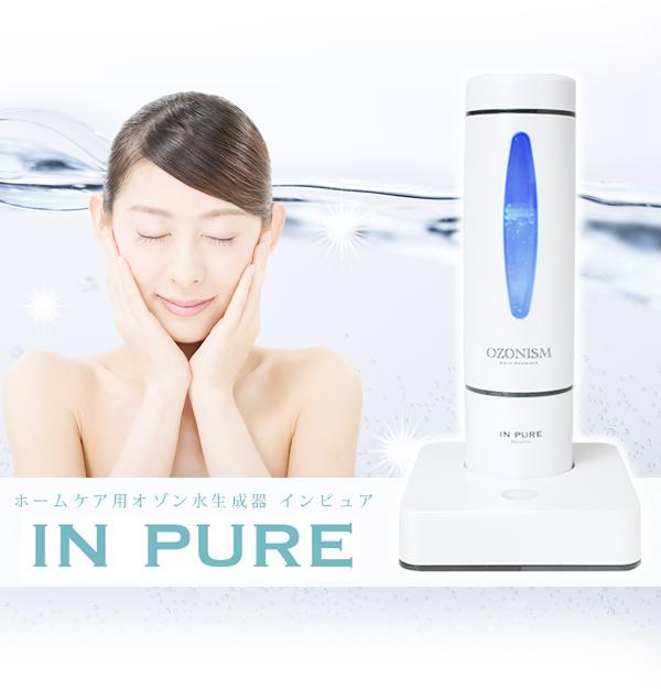 【30秒で化粧水を作る!】オゾン水生成器「IN PURE(インピュア)」本体 家庭用(専用水 2本付き)【日本製】
