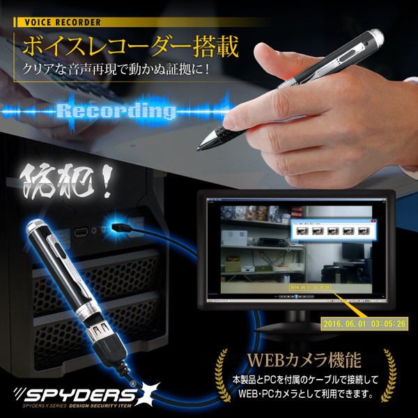 【防犯用】【超小型カメラ】【小型ビデオカメラ】 ペン型カメラ スパイカメラ スパイダーズX (P-121) 1080P 簡単操作 オート録画