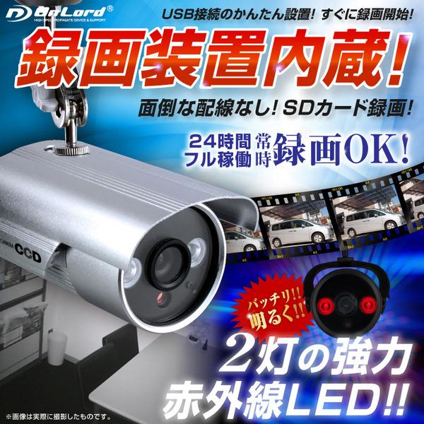 【監視カメラ】【SDカード防犯カメラ】【屋外赤外線暗視カメラ】 赤外線LED USB接続 防滴仕様 オンロード (OL-021) 24時間常時録画 暗視撮影 簡単設置