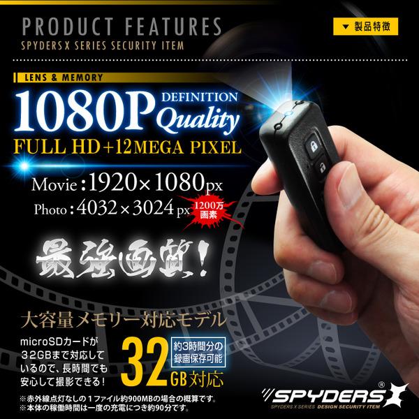 【防犯用】隠しカメラ キーレス型 スパイカメラ スパイダーズX (A-202C) カーボン柄 FULL HD1080P 1200万画素 赤外線ライト 動体検知 - 商品画像