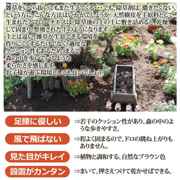 アプローチモス/雑草除け 【内容量:15L】 ...の説明画像2