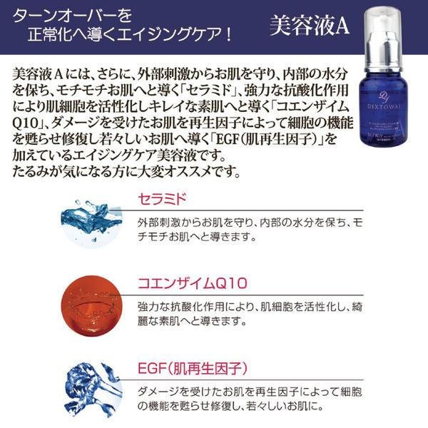 DIXTOWAJ 美容液A 【エイジングケア】 55ml入り ローヤルゼリー・コラーゲン・ヒアルロン酸配合 日本製