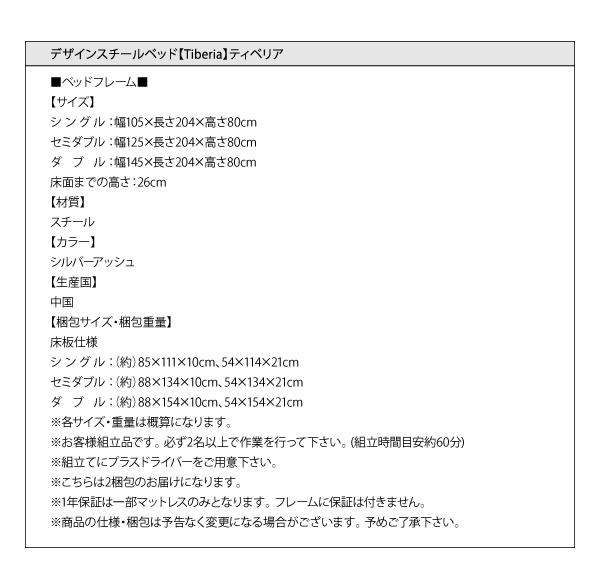 ベッド シングル フッドロー【Tiberia...の説明画像34