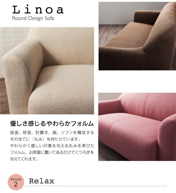 【単品】足置き(オットマン)【Linoa】アイボリー まるみが可愛いコンパクトソファ【Linoa】リノア