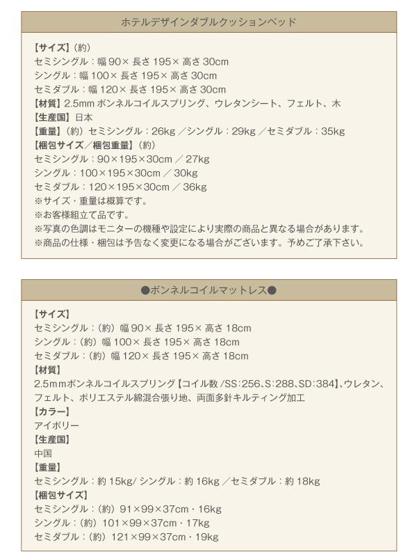 ベッド セミシングル【日本製ポケットコイルマ...の説明画像17