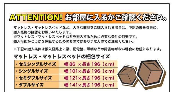 ベッド セミシングル【日本製ポケットコイルマ...の説明画像22