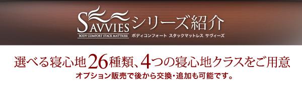マットレス クイーン【SAVVIES】プレミ...の説明画像42