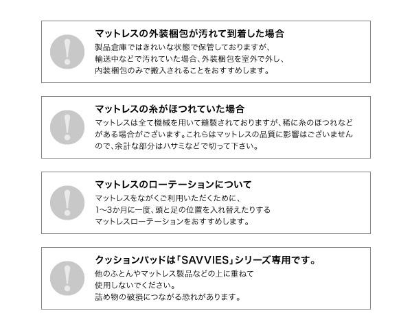 マットレス クイーン【SAVVIES】プレミ...の説明画像59
