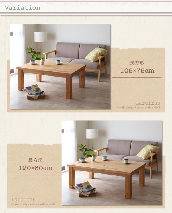 【単品】こたつテーブル 長方形(135×80cm)【Lareiras】ナチュラル 天然木パイン材・北欧デザインこたつテーブル【Lareiras】ラレイラス