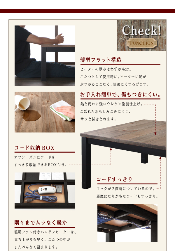 【単品】こたつテーブル 長方形(120×80cm) カラー:ヴィンテージウッド 古木風ヴィンテージデザインこたつテーブル Nostalwood ノスタルウッド