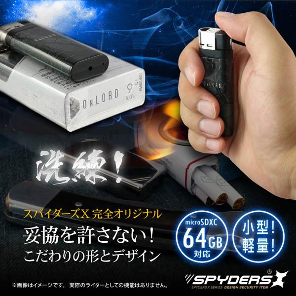 【防犯用】【超小型カメラ】【小型ビデオカメラ】 ライター型カメラ スパイカメラ スパイダーズX (A-520B / ブルー) 小型カメラ 1080P 簡単撮影 64GB対