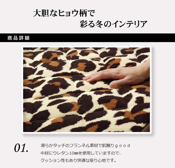こたつ 敷布団 キルトラグマット サンゴマイヤー 『豹柄(レオパード)IT』 ブラウン 約190×240cm(ホットカーペット対応)