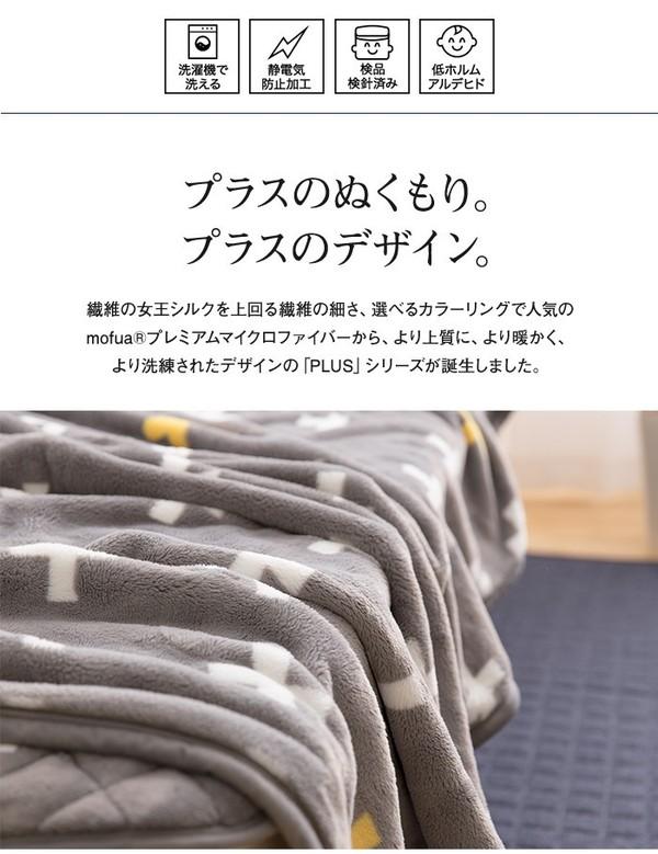【敷きパッド単品】mofua プレミアムマイクロファイバー敷きパッドplus クロス柄 シングル グレー