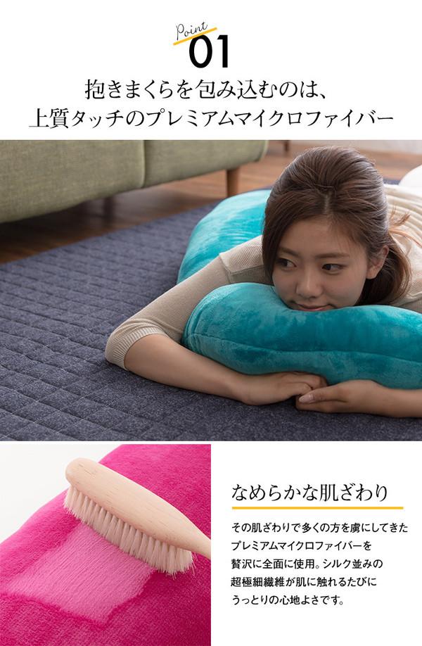 mofua プレミアムマイクロファイバー抱き枕 50×110cm ベージュ