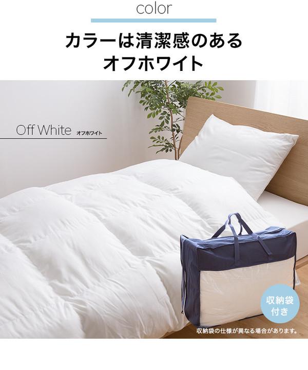 ふっくらさにこだわった洗える掛け布団 ダブル オフホワイト