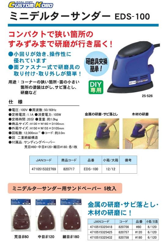 MK ミニデルタサンダー/電動サンダー 【10...の説明画像1