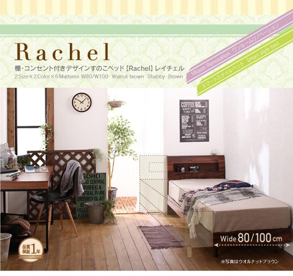すのこベッド シングル【Rachel】【ボンネルコイルマットレス(レギュラー)付き】フレームカラー:ウォルナットブラウン マットレスカラー:アイボリー 棚・コンセント付きデザインすのこベッド【Rachel】レイチェル