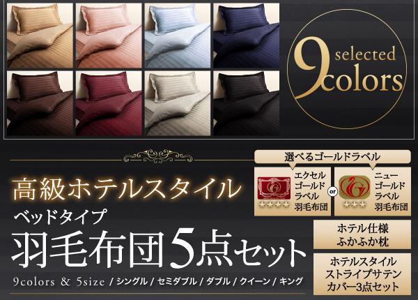 布団5点セット シングル【ニューゴールドラベル】ミッドナイトブルー 高級ホテルスタイル羽毛布団セット