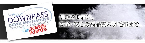 布団8点セット ダブル【ベッドタイプ】アイボリー DOWNPASS認証 フランス産ホワイトダックダウンエクセルゴールドラベル羽毛布団点セット