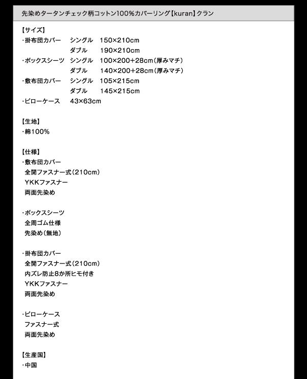【布団別売】掛布団カバー ダブル【kuran】ネイビー 先染めタータンチェック柄コットン100%カバーリング【kuran】クラン